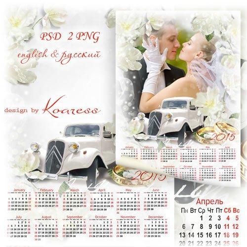 Свадебный календарь с вырезом для фото на 2015 год - Самый прекрасный день