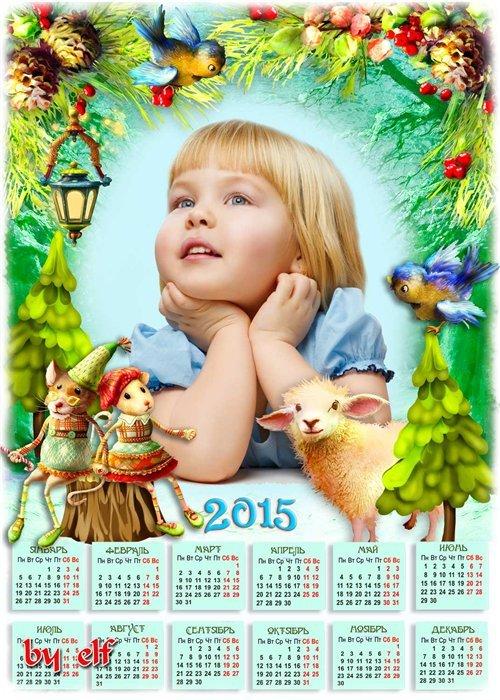 Календарь на 2015 год с фоторамкой - Новый год душевный праздник, волшебств ...