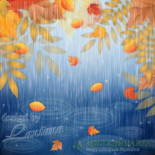 PSD исходник - Когда танцует дождь осенний