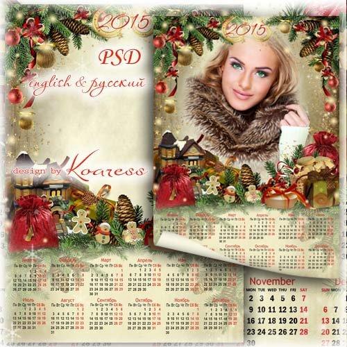 Календарь с фоторамкой на 2015 - Новогодние подарки