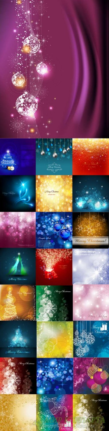 Beautiful New Year's vector backgrounds