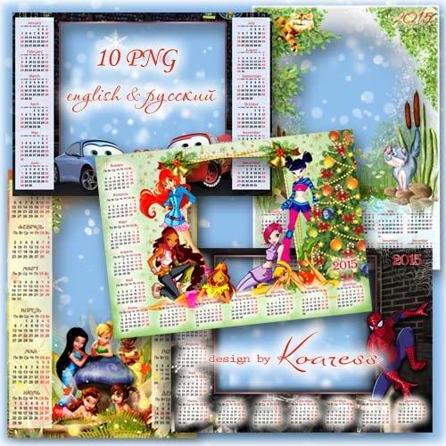Набор детских календарей на 2015 год в png формате для фотошопа - Мальчишка ...