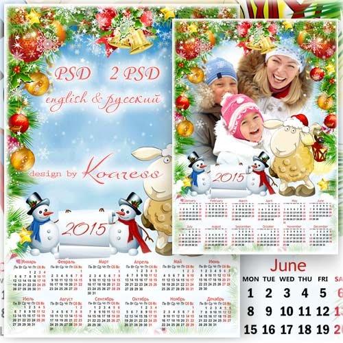 Детский календарь с фоторамкой на 2015 год - Новый год любимый праздник