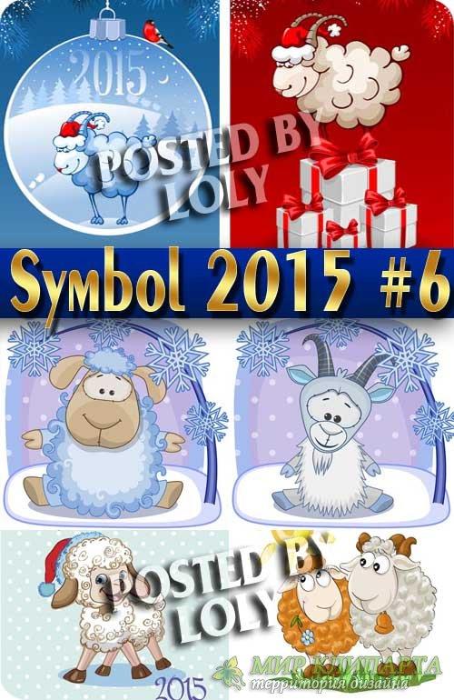 Овца - Символ 2015 Года #6 - Векторный клипарт