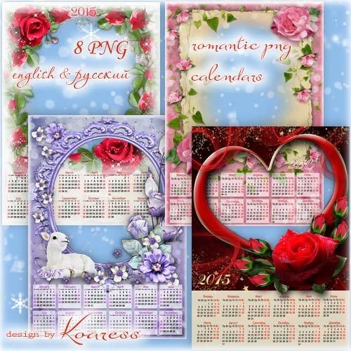 Романтические png календари с вырезом для фотошопа - Цветы, любовь и белая  ...