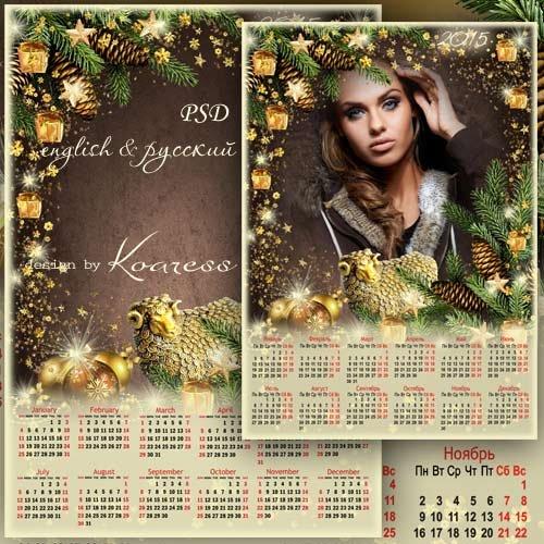 Календарь с фоторамкой на 2015 - Золотой барашек