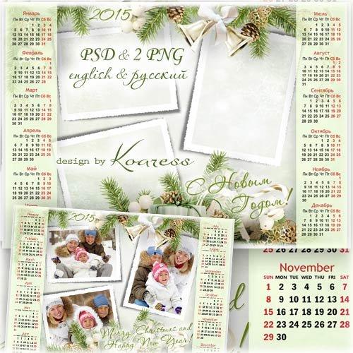 Зимний календарь с рамкой для фотошопа на 2015 год - С Новым годом