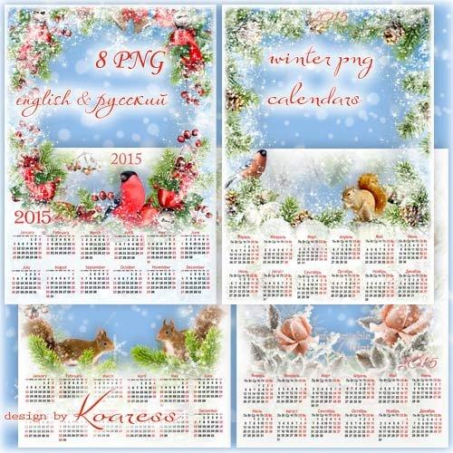 Зимние календари с фоторамками в png формате для фотошопа - В декабре, в де ...