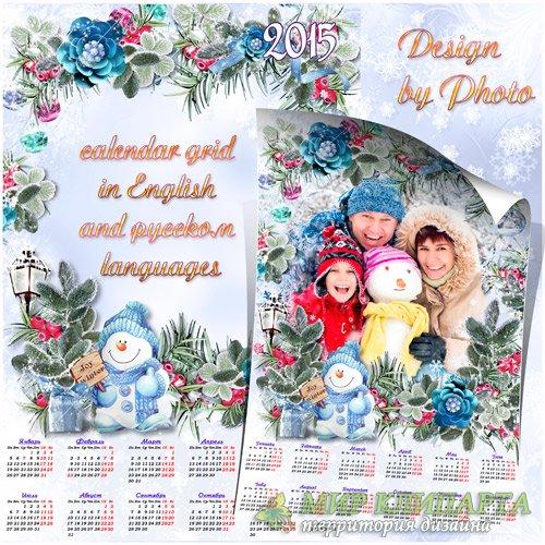 Новогодний календарь с рамкой на 2015 год  - Праздничная зима