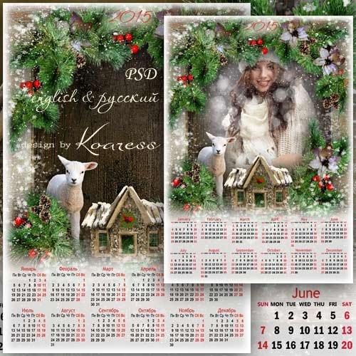 Зимний календарь-рамка на 2015 с белым ягненком