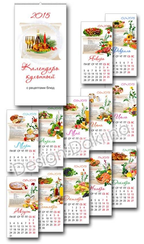 Календарь Кухонный с рецептами блюд 2015 / Kitchen Calendar
