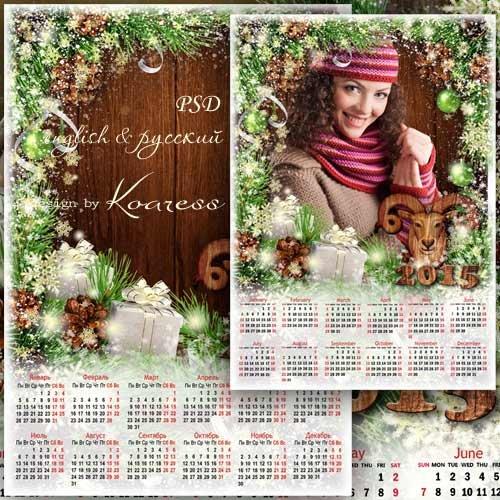 Праздничный календарь с рамкой для фото на 2015 год Деревянной Козы - Год К ...