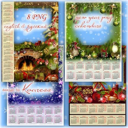 Зимние праздничные календари в png формате - Яркий праздник новогодний