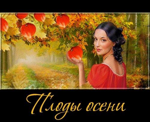 Плоды осени - орехи, жёлуди, ягоды на прозрачном фоне
