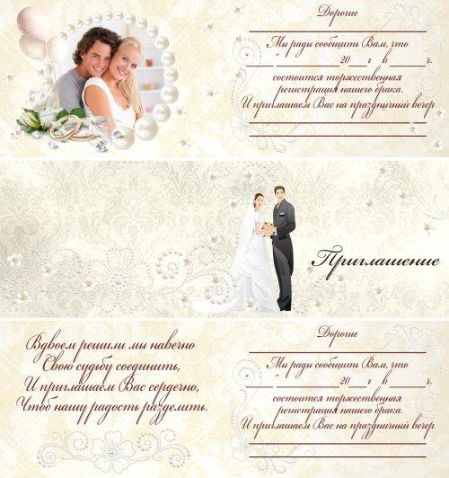 Приглашение на свадьбу.
