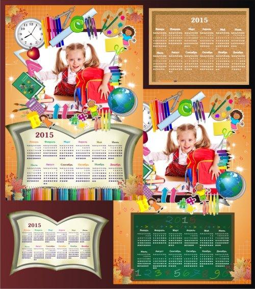 Календари школьные  2015 с рамкой для фото