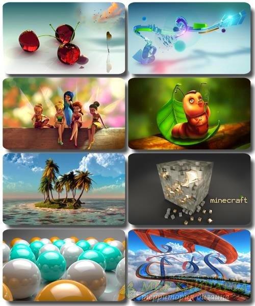 HD Обои и картинки - 3D Компьютерная графика (выпуск 24)