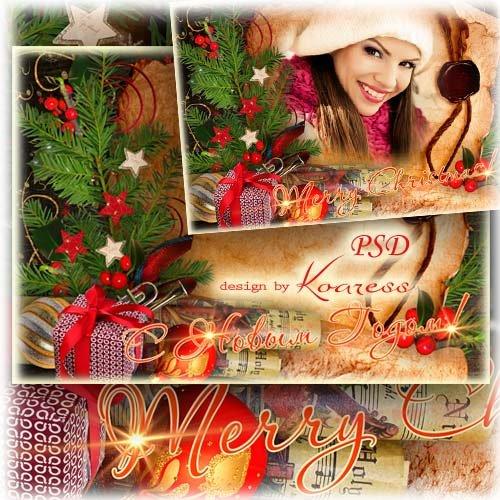 Новогодняя поздравительная фоторамка-открытка - Яркий праздник Новый Год