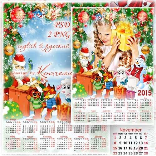 Календарь-фоторамка на 2015 год для фотошопа - Новогодние хлопоты Деда Моро ...
