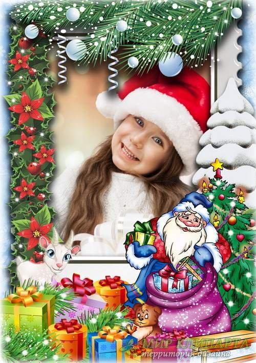 Веселая новогодняя рамочка для фото - Шел по лесу дед Мороз