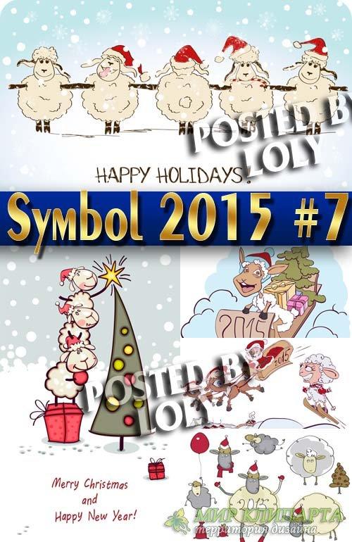 Овца - Символ 2015 Года #7 - Векторный клипарт