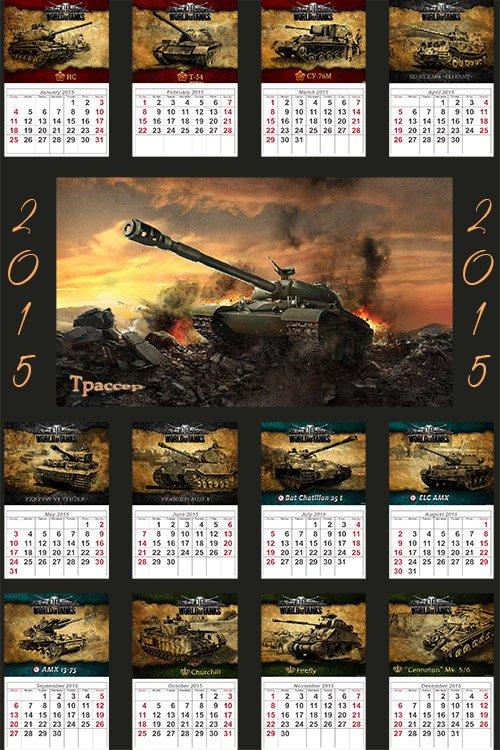 Календарь перекидной на 2015 год – Ворлд оф танкс
