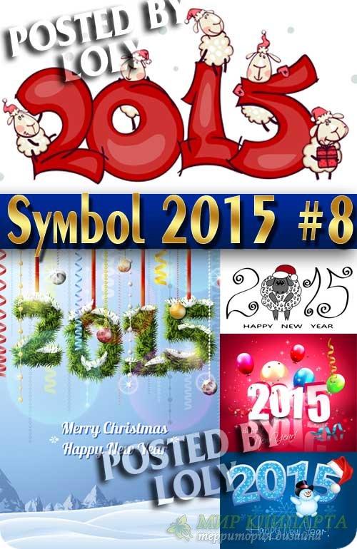 Овца - Символ 2015 Года #8 - Векторный клипарт