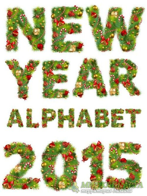 Новогодний алфавит (латинские буквы и цифры)