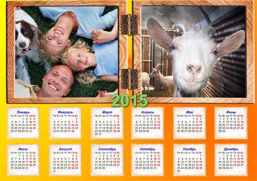 Календарь на 2015 год - Веселая коза