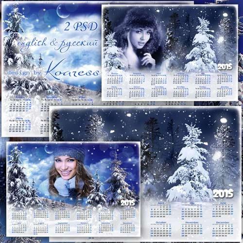 Набор из двух зимних календарей с фоторамкой на 2015 год для фотошопа - Зас ...