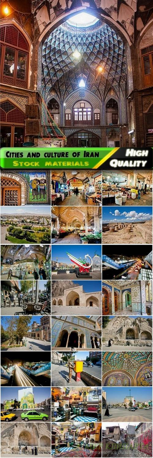 Cities and culture of Iran Stock Images - 25 HQ Jpg