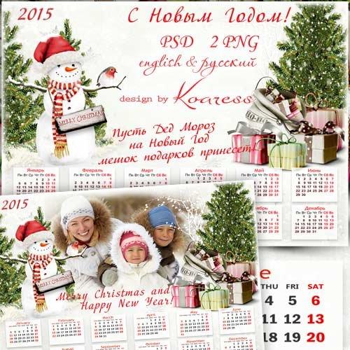 Детский календарь-рамка на 2015 год - Мешок подарков на Новый Год