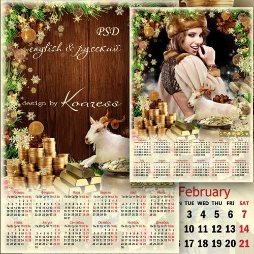 Новогодний календарь-рамка на 2015 год Козы для фотошопа - Золотое копытце