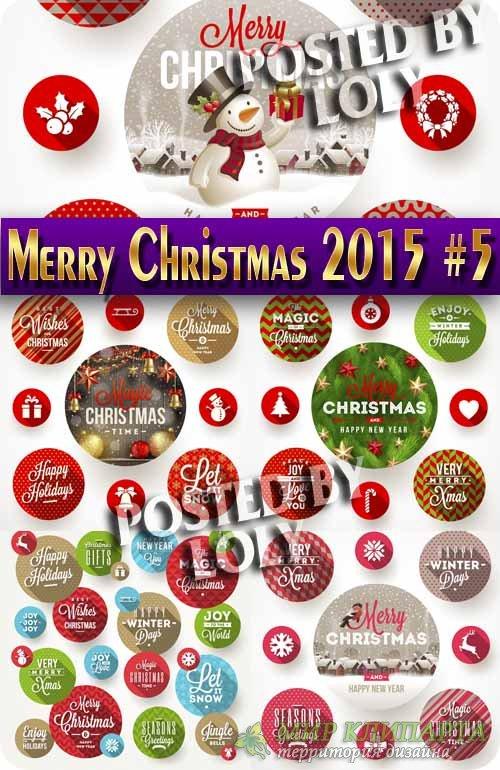 Скоро Новый Год 2015 #8 - Векторный клипарт