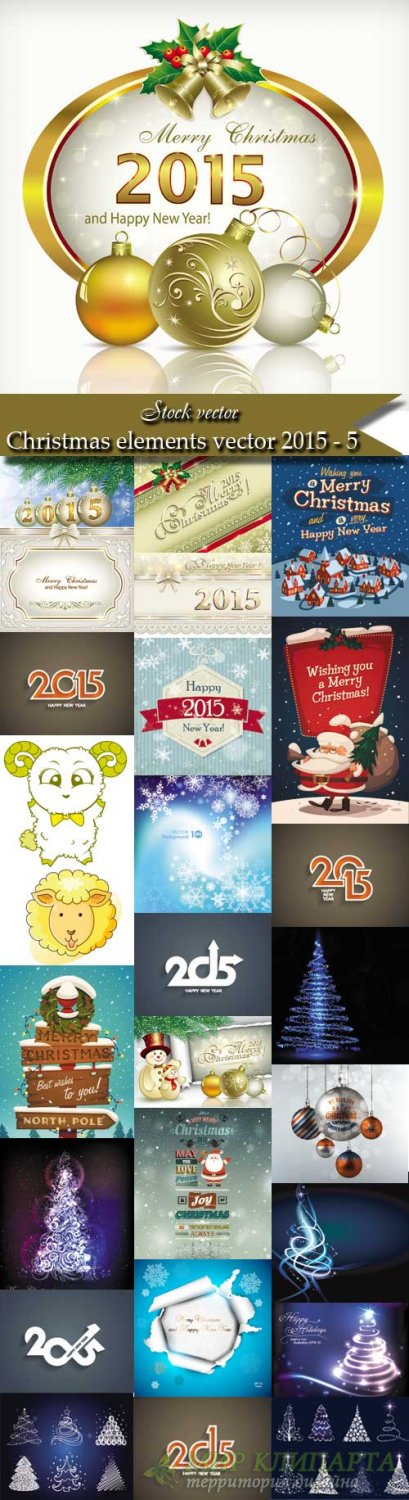 Christmas elements vector 2015 - 5