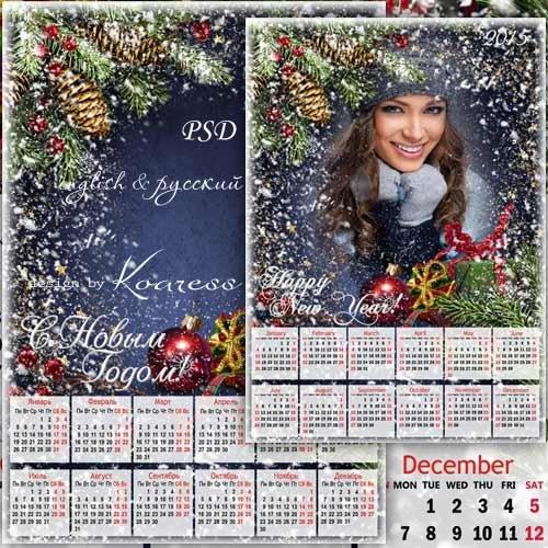 Зимний новогодний календарь с рамкой для фотошопа на 2015 год - Снегопад