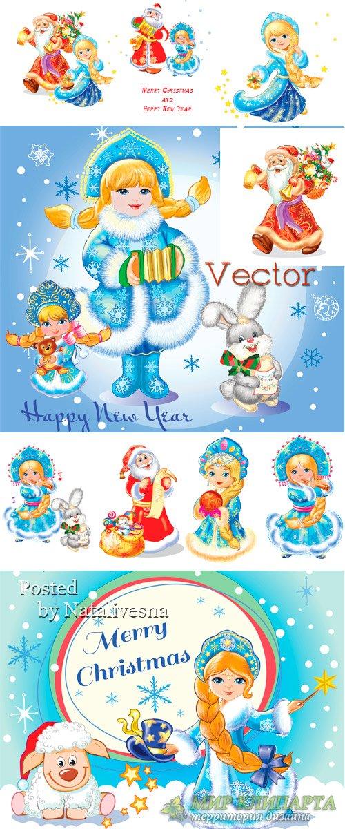 Новогодняя подборка векторного клипарта – Дед Мороз и Снегурка с зайкой и п ...
