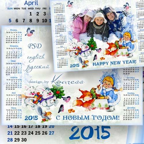 Календарь с рамкой для фото на 2015 год - В лес приходит Новый Год