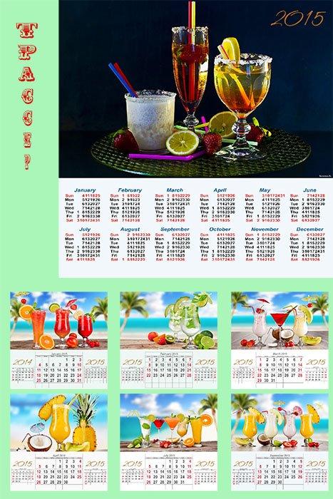 Настенный календарь перекидной на 2015 год - Безалкогольные коктейли