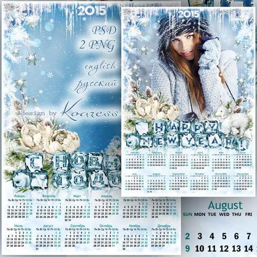 Зимний календарь с рамкой на 2015 год для фотошопа - Ледяная сказка
