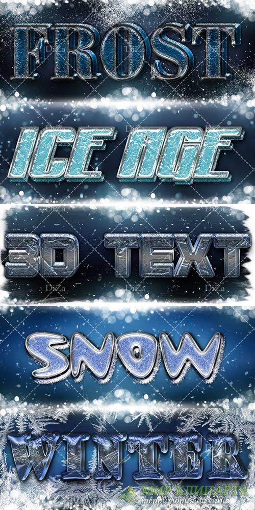 Winter 3D text effect | Зимние 3D эффекты для текста