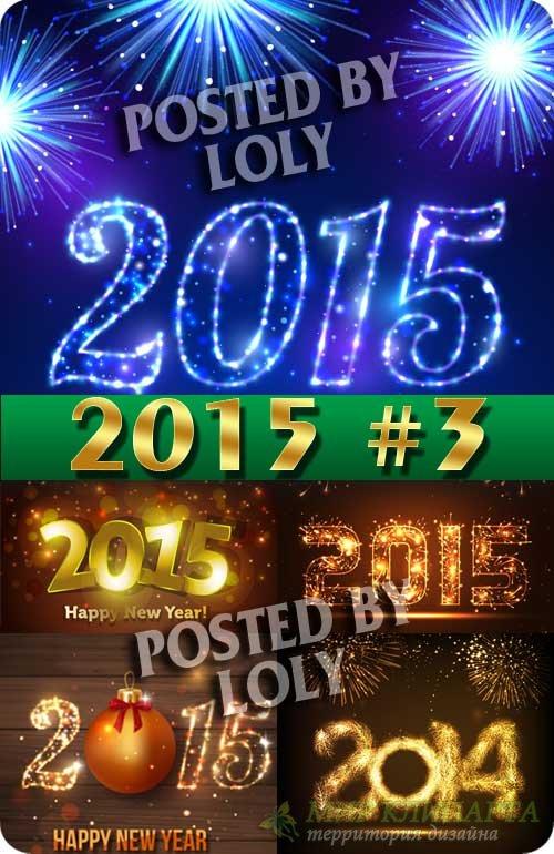 2015 Новый год #3 - Векторный клипарт