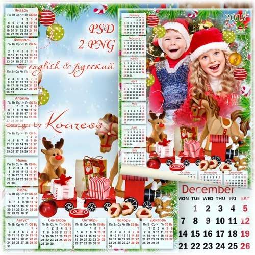 Детский календарь-рамка на 2015 год для фотошопа - Подарки под елкой
