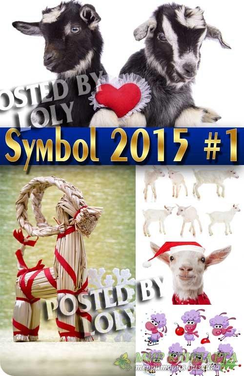 Овца - Символ 2015 Года #1 - Растровый клипарт