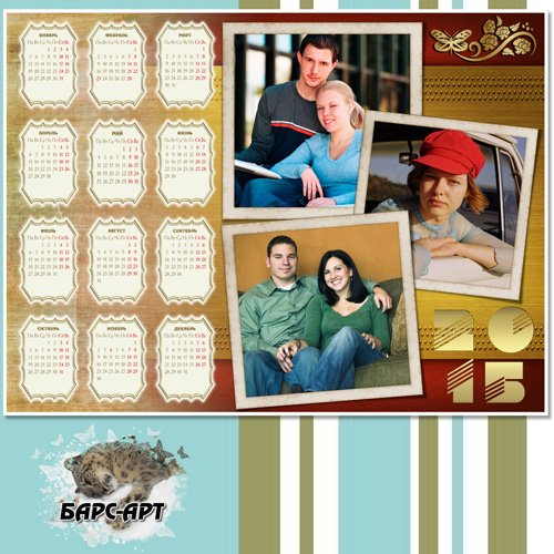 Календарь - На золотом крыльце сидели