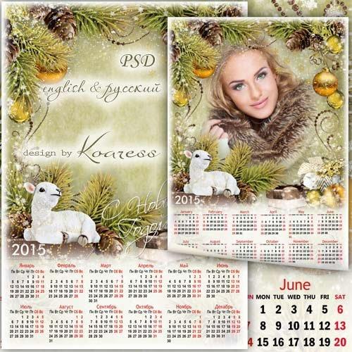 Новогодний праздничный календарь-рамка на 2015 год Овцы - Белый ягненок