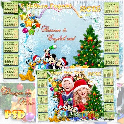 Календарь-рамка для детей на 2015 год  - Новый год с Микки Маусом