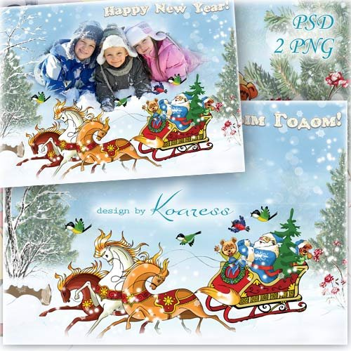 Новогодняя поздравительная фоторамка для детских фото - Дед Мороз по лесу м ...