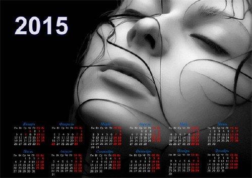 Календарь на 2015 год - Красивая девушка