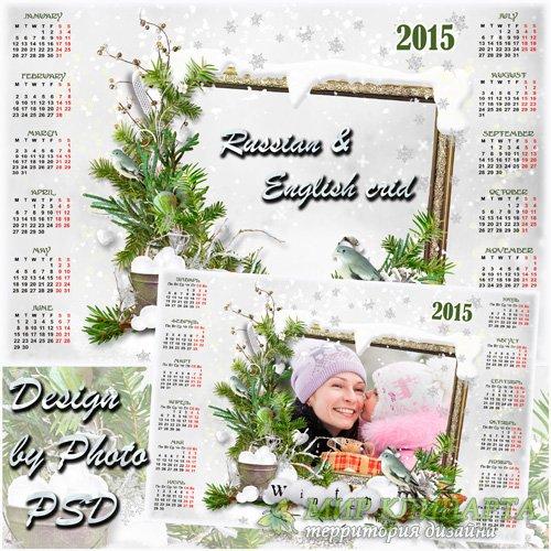 Календарь-рамка на 2015 год  - Зимний денёк